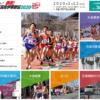 【中学生長距離伊那大会 2020】結果・速報(リザルト)