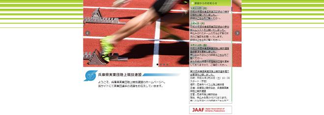 兵庫県実業団陸上競技記録会2019画像