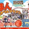 中止【いとまん平和トリムマラソン 2020】結果・速報(リザルト)