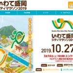 【いわて盛岡シティマラソン 2019】結果・速報(リザルト)神野大地、出場