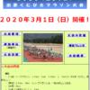 中止【出雲くにびきマラソン 2020】結果・速報(リザルト)