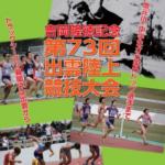 【出雲陸上 YOSHIOKAスプリント 2019】結果・速報(リザルト)