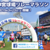 【第2回 神宮球場リレーマラソン 2019】結果・速報(リザルト)