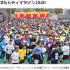 中止【かかみがはらシティマラソン 2020】結果・速報(リザルト)