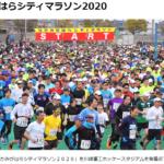 【かかみがはらシティマラソン 2020】エントリー10月23日開始。結果・速報(リザルト)