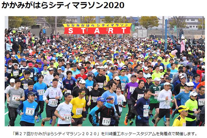 かかみがはらシティマラソン2020画像