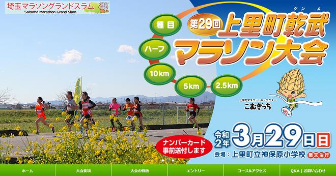 上里町乾武マラソン2020画像
