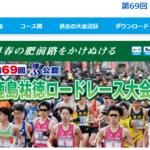 中止【公認鹿島祐徳ロードレース 2020】結果・速報(リザルト)