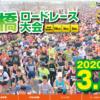 【錦帯橋ロードレース 2020】エントリー10月1日開始。結果・速報(リザルト)