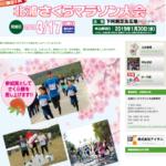 【第21回 北浦さくらマラソン大会 2019】結果・速報(リザルト)