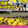 【鴻巣パンジーマラソン 2020】エントリー11月1日開始。結果・速報(リザルト)