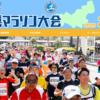 【久喜マラソン 2020】エントリー11月1日開始。結果・速報(リザルト)川内優輝、出場