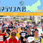 中止【久喜マラソン 2020】結果・速報(リザルト)川内優輝、出場