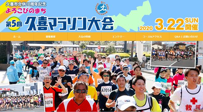 久喜マラソン2020画像
