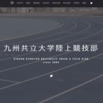 【九州共立大学チャレンジ陸上競技会】結果・速報(リザルト)