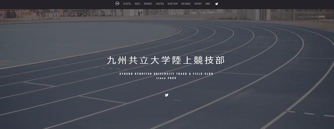 九州共立大学陸上競技部
