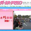 【まつえレディースハーフマラソン 2020】結果・速報(リザルト)