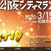 中止【松阪シティマラソン 2020】結果・速報(リザルト)