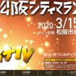 【松阪シティマラソン 2020】エントリー10月1日開始。結果・速報(リザルト)