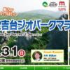 【Mine秋吉台ジオパークマラソン 2020】エントリー10月1日開始。結果・速報(リザルト)