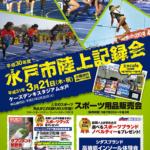【水戸市陸上記録会 2019年3月21日】結果・速報(リザルト)