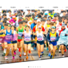中止【三浦国際市民マラソン 2020】結果・速報(リザルト)