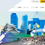 中止【名古屋シティマラソン 2020】結果・速報(リザルト)