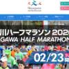 【寝屋川ハーフマラソン 2020】エントリー9月1日開始。結果・速報(リザルト)