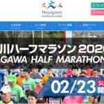 中止【寝屋川ハーフマラソン 2020】結果・速報(リザルト)
