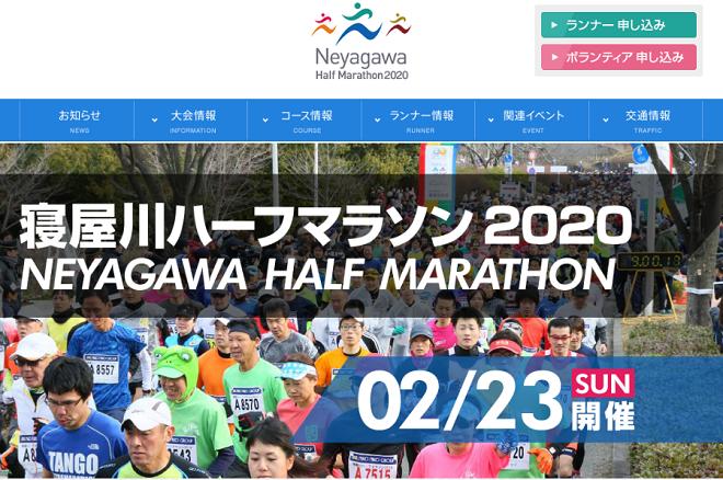 寝屋川ハーフマラソン2020画像