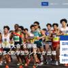 【日本学生ハーフマラソン 2020】エントリーリスト・出場選手一覧