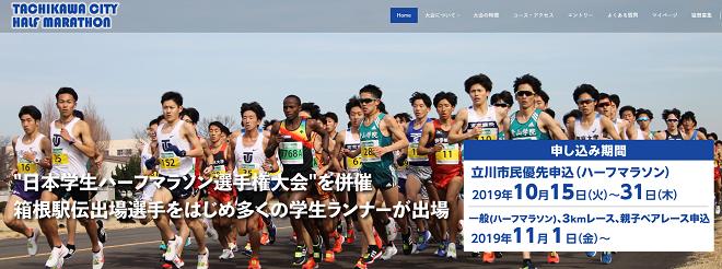 日本学生ハーフマラソン2020画像