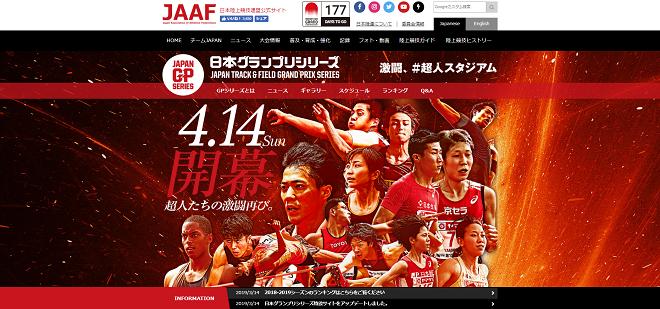 日本グランプリシリーズ2019