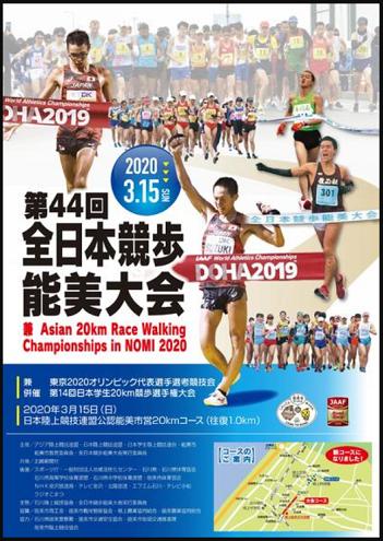 全日本競歩能美大会2020画像