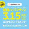 【新潟ハーフマラソン 2020】エントリー11月11日開始。結果・速報(リザルト)