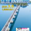 中止【能登和倉万葉の里マラソン 2020】結果・速報(リザルト)