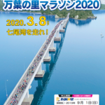 【能登和倉万葉の里マラソン 2020】エントリー9月1日開始。結果・速報(リザルト)