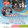【小田原尊徳マラソン 2020】結果・速報(リザルト)