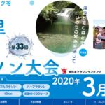 中止【岡の里名水マラソン 2020】結果・速報(リザルト)