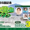 中止【大山登山マラソン 2020】結果・速報(リザルト)