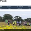 中止【西都原このはなマラソン 2020】結果・速報(リザルト)