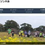 【西都原このはなマラソン 2020】結果・速報(リザルト)