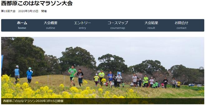 西都原このはなマラソン2020画像