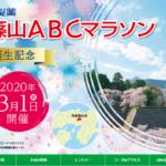 【丹波篠山ABCマラソン 2020】一般エントリー10月28日開始。結果・速報・完走率(リザルト)