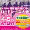 中止【田布施川桜まつりロードレース 2020】結果・速報(リザルト)