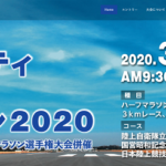【立川シティハーフマラソン 2020】エントリー11月1日開始。結果・速報(リザルト)