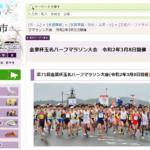 中止【金栗杯玉名ハーフマラソン 2020】結果・速報(リザルト)