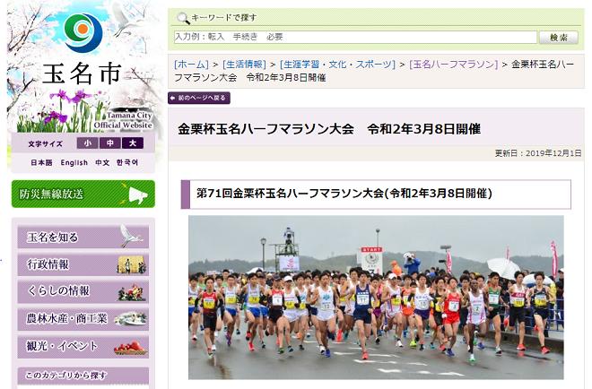金栗杯玉名ハーフマラソン2020画像