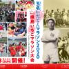 中止【玉名いだてんマラソン・横島いちごマラソン 2020】結果・速報(リザルト)