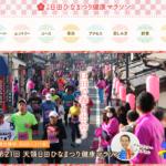 【天領日田ひなまつり健康マラソン 2020】エントリー11月1日開始。結果・速報(リザルト)